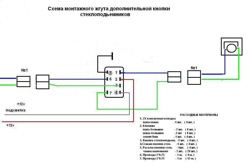 по схеме доп. кнопки ЭСП